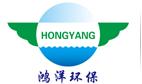 东莞市鸿洋环保科技有限公司